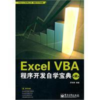 EXCEL VBA application development self book (2nd edition): LUO GANG JUN
