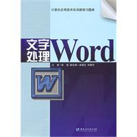 Word processing - computer technology training tutorial exercises book: ZHANG WEI
