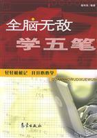 Whole-brain learning Wubi invincible: JI XIANG DONG