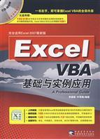 EXCELVBA based applications and examples(Chinese Edition): LI YUAN YUAN