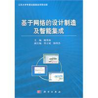 Web-based and intelligent integration of design and manufacture(Chinese Edition): GU JI NAN