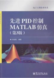 Advanced PID Control MATLAB (3rd Edition): LIU JIN KUN