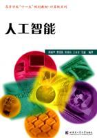 Artificial Intelligence(Chinese Edition): SHANG FU HUA