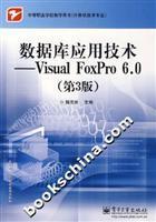 Database applications - Visual FoxPro 6.0 (3rd edition): WEI MAO LIN ZHU