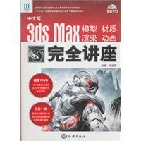 Chinese version of 3ds Max models. materials. rendering. animation. full lecture: ZHANG JING LEI