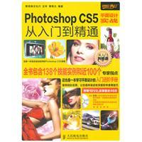 Photoshop CS5 graphic design real Mastering - (with 1DVD): WANG LING
