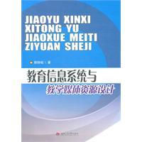 Education information system design and teaching media resources(Chinese Edition): MU ZHI XUAN