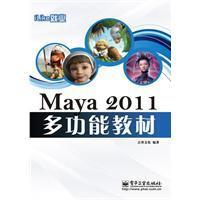 MAYA 2011 multifunctional materials: DIAN ZHI WEN
