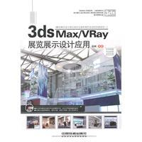 3ds MaxVray exhibition design applications - CD-ROM: GAO FENG