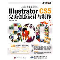 Chinese version of Illustrator CS5 perfect creative design and production of 300 cases - with two ...