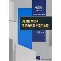 J2ME MIDP cell phone game development and: XU HONG QIN