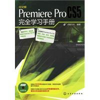 Chinese version of Premiere Pro CS5 complete study guide - with 1DVD-ROM: BEN SHE