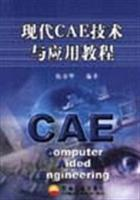 CAE technology tutorials and application of modern(Chinese Edition): LIAN ZHANG HUA