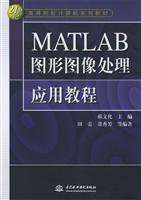 MATLAB tutorial graphic image processing applications(Chinese Edition): HAO WEN HUA