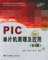 PIC Microcontroller Theory and Applications (2nd Edition): LI RONG ZHENG
