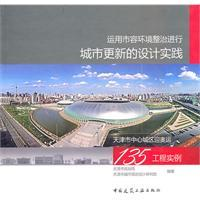 58c6ff907a1 Design practice  Tianjin central city appearance and  TIAN JIN SHI