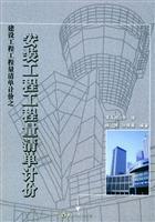 Installation of the Bill of Quantities(Chinese Edition): ZHU YONG HENG DENG