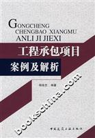 Cases and analysis of engineering contracting projects(Chinese Edition): YANG JUN JIE