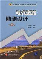 Modern road survey and design - 2nd Edition: BEN SHE