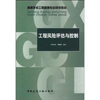 Risk Assessment and Control Engineering - Higher Engineering Management planning materials: YU JIAN...