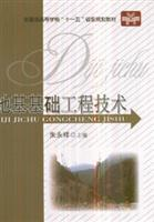 Foundation Engineering(Chinese Edition): ZHU YONG XIANG