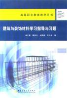 Construction and decoration materials and exercises to guide learning: TIAN WEN FU