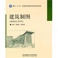 Architectural Drawing(Chinese Edition): GUO QING YAN