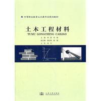Civil Engineering Materials: LIU QIANG