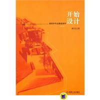Began to design - in architecture-based Reading - (2nd Edition): CHU DONG ZHU