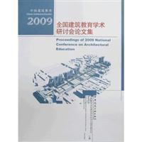 2009 National Symposium on Architectural Education: QUAN GUO GAO DENG XUE XIAO JIAN ZHU XUE XUE KE ...