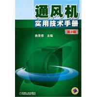 Fan practical technical manual - version 2: SHANG JING TAI