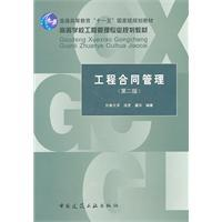 Contract management (second edition): CHENG HU YU HUA