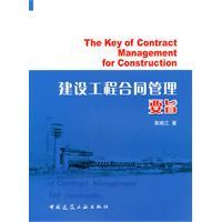 Essence of the construction contract management(Chinese Edition): GAO XIAO JIANG