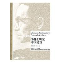 Why is the study of Chinese Architecture: LIANG SI CHENG