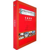 China's ancient architecture gallery (Palace decoration) (4DVD-ROM): ZHANG ZHEN GUANG