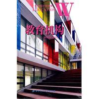 Educational institutions - the whole building design: BEN SHE