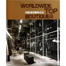 Top international boutiques(Chinese Edition): BEN SHE