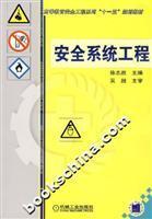 Safety system engineering: XU ZHI SHENG