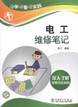 Electrical repair notes: WU JIANG