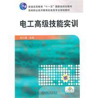 Electrical high-level skills training: ZHANG REN XING