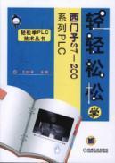 Easily learn Siemens PLC S7-200 series(Chinese Edition): WANG SHI JUN ZHU