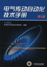 Electrical Drive Automation Technical Manual - Version 3: BEN SHE