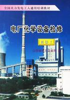 Chemical plant equipment maintenance (Advanced Engineering) National: SHAN XI SHENG