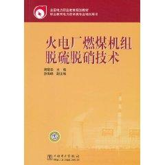Coal-fired thermal power plant desulfurization and denitrification technology: ZHOU JU HUA