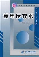High Voltage Engineering(Chinese Edition): BEN SHE