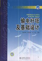 Transmission tower and foundation design: CHEN XIANG HE