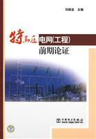 UHV power grid (Engineering) pre-feasibility studies(Chinese Edition): LIU ZHEN YA