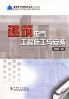 Construction and installation of electrical engineering(Chinese Edition): YIN ZHEN YONG