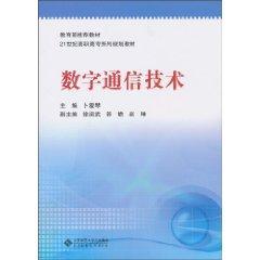 Digital communication technology(Chinese Edition): BU AI QIN