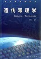 Genetic Toxicology(Chinese Edition): YIN MU QUAN